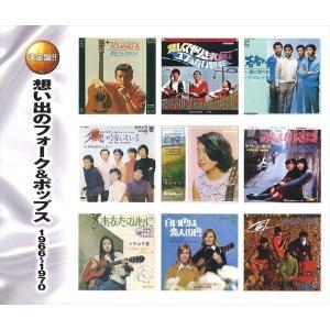 想い出のフォーク&ポップス 1966-1970 (2枚組CD) WCD-703-KEEP|そふと屋 PayPayモール店