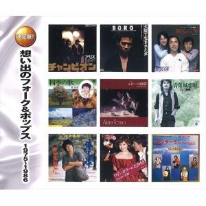 想い出のフォーク&ポップス 1976-1986 (2枚組CD) WCD-705-KEEP|そふと屋 PayPayモール店