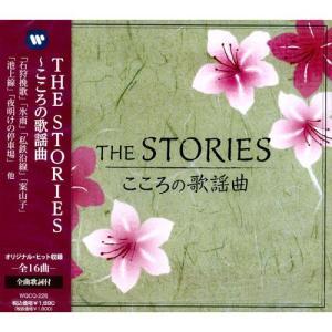 THE STORIES〜こころの歌謡曲/オムニバス (CD) WQCQ-226|softya