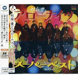 秋庭豊とアローナイツ スーパーベスト・コレクション (CD) WQCQ-380 softya
