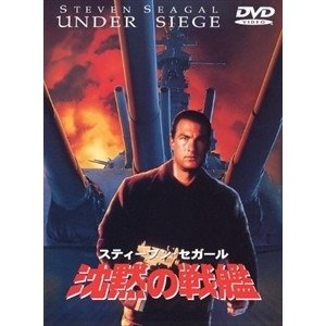 沈黙の戦艦 / (DVD) WTB12420-HPM
