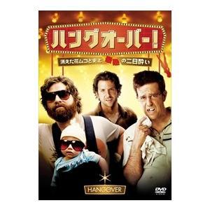 ハングオーバー! 消えた花ムコと史上最悪の二日酔い / ブラッドリー・クーパー (DVD) WTBY...