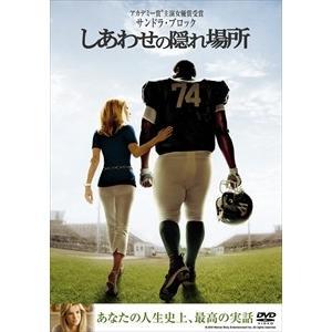 しあわせの隠れ場所 / (DVD) WTBY26270-HPM