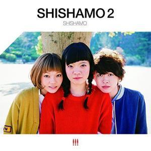 (おまけ付)SHISHAMO 2/ SHISHAMO ししゃ...