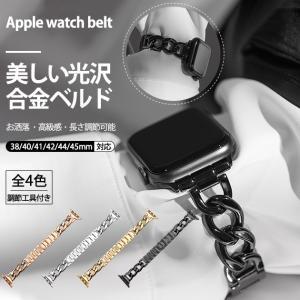アップルウォッチ Apple Watch バンド チェーン ベルト チェーンバンド 40mm 38m...