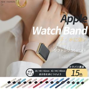 アップルウォッチ Apple Watch バンド シリコン シリコンバンド 40mm 38mm 女性...