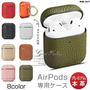 AirPods ケース レザー AirPods Pro ケース エアーポッズ プロ ケース 本革 カ...
