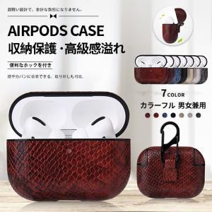 AirPods Pro ケース 革 AirPods カバー 革 エアポッズ プロ おしゃれ 蛇革 パ...