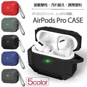 AirPods Pro ケース シリコン AirPods ケース エアーポッズ プロ ケース カラビ...