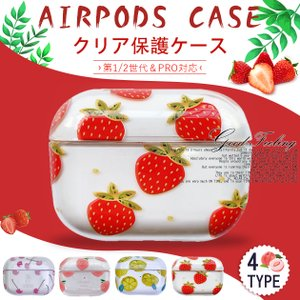 AirPods Pro ケース 透明 AirPods ケース クリア エアーポッズ プロ ケース か...