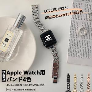 アップルウォッチ Apple Watch バンド チェーン ベルト チェーンバンド 44mm 38m...