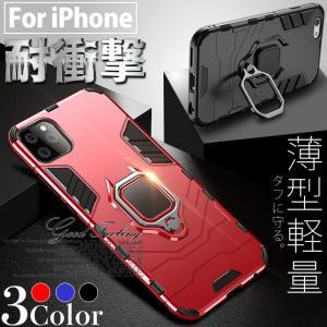 iPhone11 Pro ケース 耐衝撃 iPhone8 XR リング スマホ 携帯 iPhoneケ...