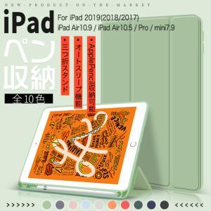 iPad 第8世代 ケース 第6世代 7 5 iPad Air4 Air3 ケース ペン収納 iPa...