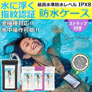 防水ケース iPhone スマホ 携帯 完全防水 ポーチ iPhone7 iPhone8 iPhon...