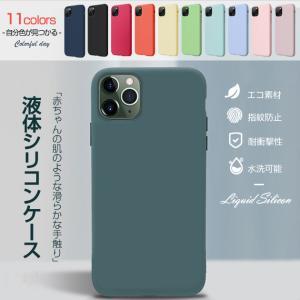 iPhone8 Plus SE ケース シリコン スマホケース iPhone12 XR 携帯 ケース...