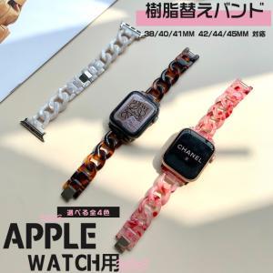 アップルウォッチ Apple Watch バンド クリア ベルト クリアバンド 44mm 38mm ...