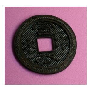 古銭模型 富本銭(形状確認用)|sogensya