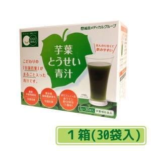 【送料無料】芋葉とうせい青汁 1箱(30袋入) 約15〜30日分 青汁|sogo-e-shop