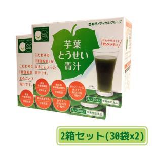青汁【送料無料】芋葉とうせい青汁 2箱セット 1箱(30袋):約15〜30日分 青汁|sogo-e-shop