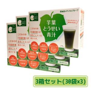 【送料無料】芋葉とうせい青汁3箱セット 1箱(30袋):約15〜30日分 青汁|sogo-e-shop