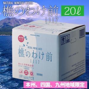 【送料無料】【送料込※本州、四国、九州地域】『樵のわけ前 20リットル』水 ミネラルウォーター  送料無料 飲料水日本の天然水|sogo-e-shop