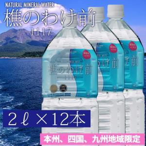 【送料無料】【送料込※本州、四国、九州地域】樵のわけ前 2リットル×12本 水 ミネラルウォーター 飲料水【SJ】|sogo-e-shop