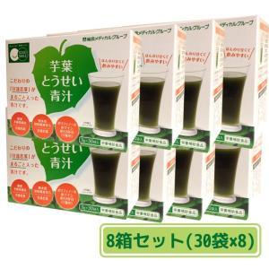 青汁【送料無料】芋葉とうせい青汁 8箱セット 1箱(30袋):約15〜30日分 青汁|sogo-e-shop