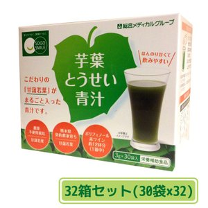 青汁【送料無料】芋葉とうせい青汁 32箱セット(ケース配送) 1箱(30袋):約15〜30日分 青汁|sogo-e-shop