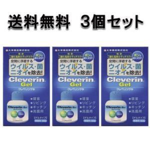 【送料無料】『クレベリンゲル 60g 3個セット』大幸薬品 クレベリン 60g 【SM】【N】