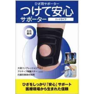 【送料無料】つけて安心サポーターハードタイプ Mサイズ ひざ用 シグマックス sogo-e-shop