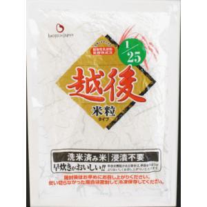 たんぱく質 米 越後米粒タイプ 無洗米