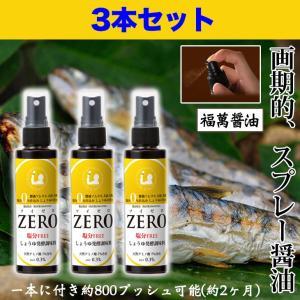 【送料込】福萬醤油 塩分0%仕込み醤油ソイゼロ SOY-ZERO(無塩醸造調味液) 3本セット スプレー調味料【RH】|sogo-e-shop