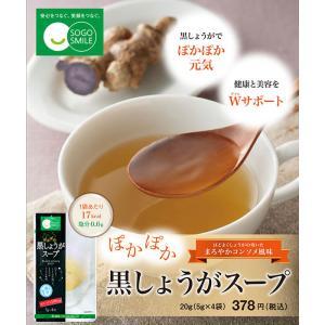 ぽかぽか黒しょうがスープ 20g(5g×4袋)【SM】総合メディカル|sogo-e-shop