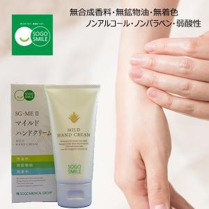 SG-ME II マイルドハンドクリーム(無香料)60g 総合メディカル【SM】|sogo-e-shop