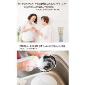 SG-ME II マイルドハンドクリーム(無香料)60g 総合メディカル【SM】|sogo-e-shop|02