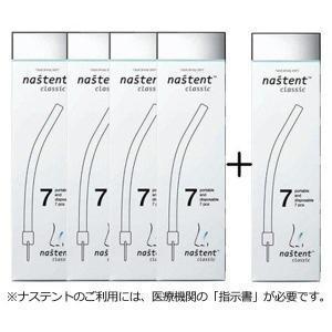 ≪医療機器≫ナステントクラシック NC06R145H(右/145mm/ハード) 7本【5箱セット】一...