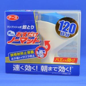 【在庫限り】おすだけノーマット 120日分セット (器具+つけかえ) アース製薬|sogo-e-shop