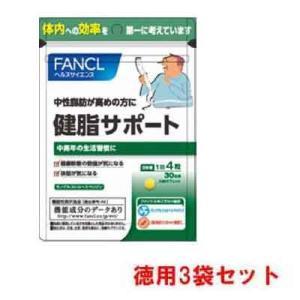 ファンケルFANCL 健脂サポート約90日分(120粒×3袋) 機能性表示食品