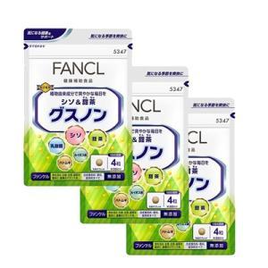 送料無料 ファンケル FANCL シソ&甜茶 グスノン 約90日分(徳用3袋セット)120粒×3