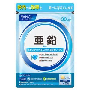 【メール便 送料185円】ファンケルFANCL 亜鉛 約30日分(60粒)