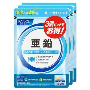 ファンケルFANCL 亜鉛 約90日分(60粒×3袋セット)【SM】