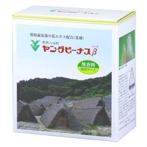 薬用入浴剤 ヤングビーナスβ 徳用サイズCX-30β入浴剤【YV】