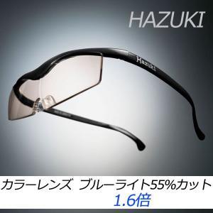 送料無料 ハズキルーペ コンパクト(標準レンズ)カラーレンズ ブルーライト55%カット(フレーム黒)1.6倍【RH】
