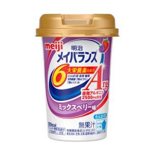 明治メイバランスArg Miniカップ ミックスベリー味125ml 【RH】