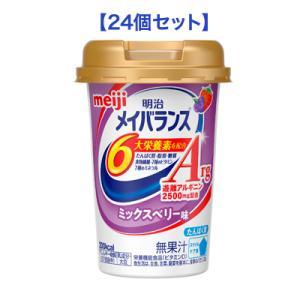 明治メイバランスArgMiniカップミックスペリー味125ml×24【24個セット】 【RH】