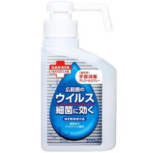 ハンドラボ手指消毒用スプレーVH300ml サラヤ株式会社 指定医薬部外品【RH】
