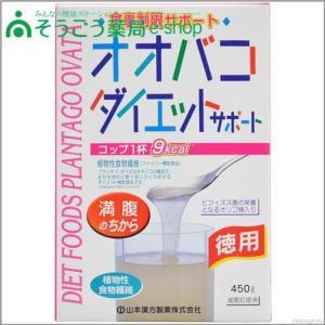 オオバコ ダイエット 徳用 450g