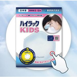 興研 ハイラックKIDS 1枚 子供用【PM2.5対応】/4800円(税別)以上お買い上げで送料無料 sogo-e-shop