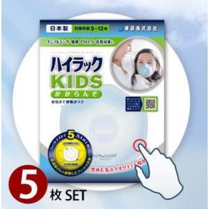 興研 ハイラックKIDSかからんぞ5枚  子供用【PM2.5対応】 sogo-e-shop
