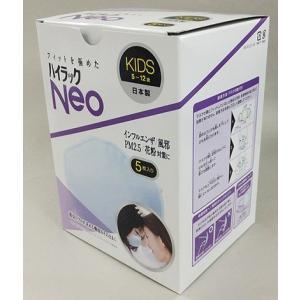 ハイラックNeo KIDS 1箱(5枚入り)興研株式会社【AS】 sogo-e-shop